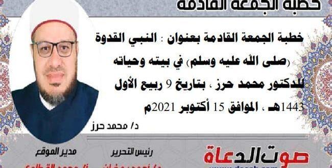 خطبة الجمعة القادمة بعنوان : النبي القدوة (صلى الله عليه وسلم) في بيته وحياته، للدكتور محمد حرز ، بتاريخ 9 ربيع الأول 1443هـ ، الموافق 15 أكتوبر 2021م