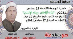 """خطبة الجمعة القادمة 17 سبتمبر 2021م : """"بَنَّاءُ الْأَوْطَانِ ، بِبِنَاءِ الْإِنْسَانِ"""" ، للشيخ عبد الناصر بليح ، بتاريخ: 10 صفر 1443هـ – الموافق 17 سبتمبر 2021م"""