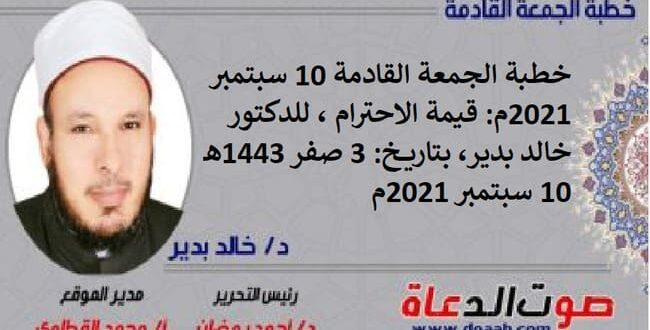 خطبة الجمعة القادمة 10 سبتمبر 2021م : قيمة الاحترام، للدكتور خالد بدير، بتاريخ: 3 صفر 1443هـ – 10 سبتمبر 2021م