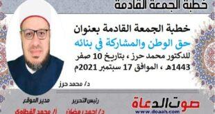 خطبة الجمعة القادمة بعنوان : حق الوطن والمشاركة في بنائه، للدكتور محمد حرز ، بتاريخ 10 صفر 1443هـ ، الموافق 17 سبتمبر 2021م