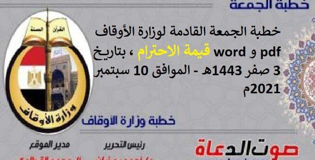 خطبة الجمعة القادمة لوزارة الأوقاف pdf و word : قيمة الاحترام، بتاريخ 3 صفر 1443هـ - الموافق 10 سبتمبر 2021م