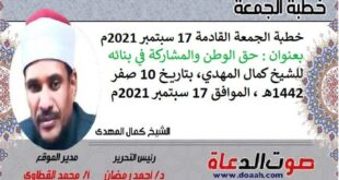 خطبة الجمعة القادمة 17 سبتمبر 2021م بعنوان : حق الوطن والمشاركة في بنائه ، للشيخ كمال المهدي، بتاريخ 10 صفر 1442هـ ، الموافق 17 سبتمبر 2021م