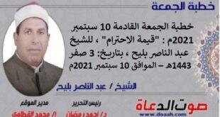 """خطبة الجمعة القادمة 10 سبتمبر 2021م : """"قيمة الاحترام"""" ، للشيخ عبد الناصر بليح ، بتاريخ: 3 صفر 1443هـ – الموافق 10 سبتمبر 2021م"""