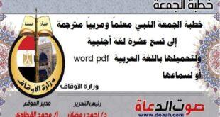 خطبة الجمعة النبي معلمًا ومربيًامترجمة إلى تسع عشرة لغة أجنبية و word pdf